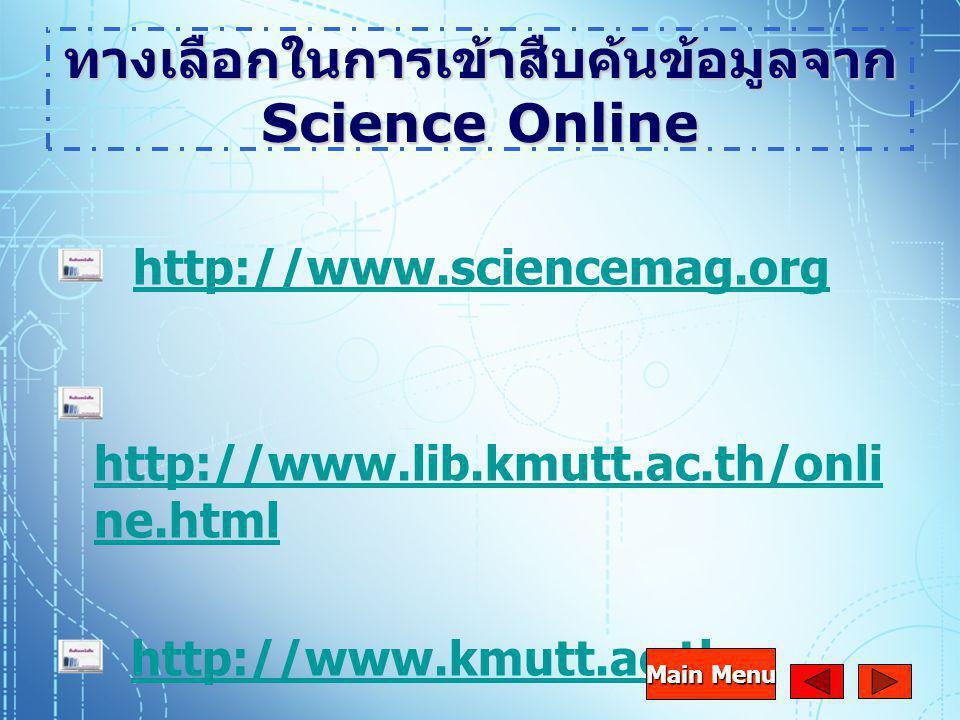 ทางเลือกในการเข้าสืบค้นข้อมูลจาก Science Online