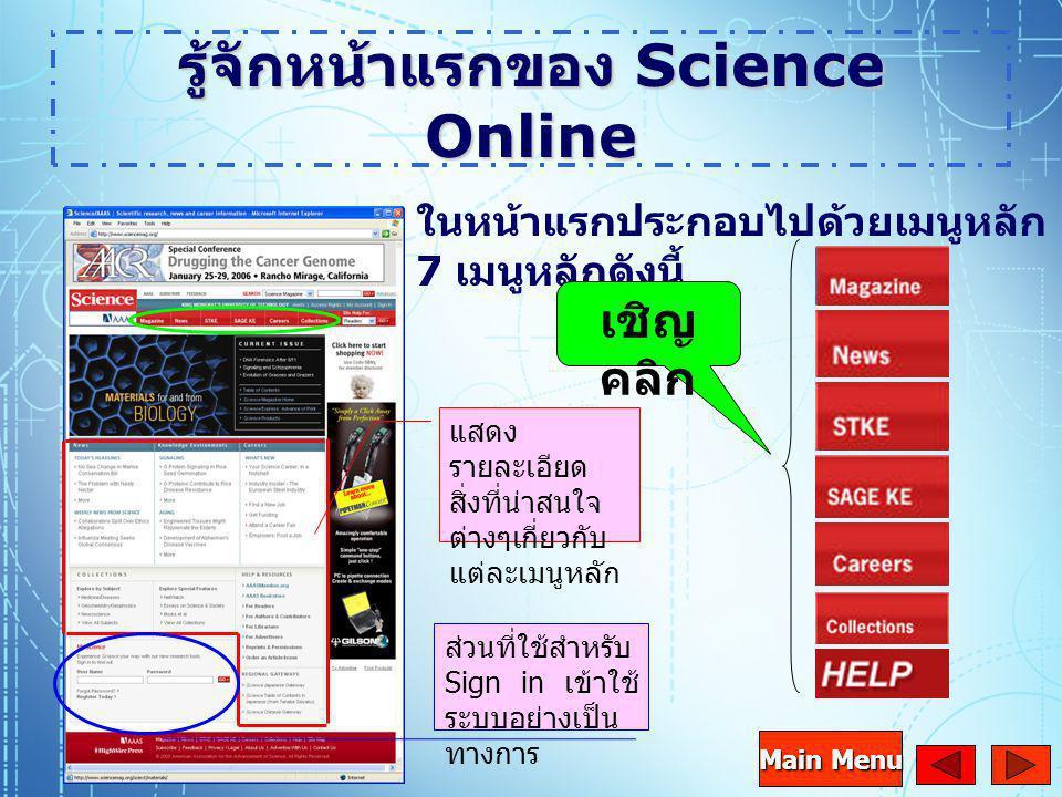 รู้จักหน้าแรกของ Science Online