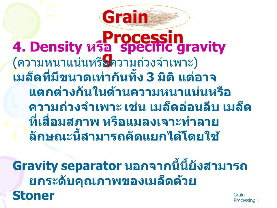 Grain Processing 4. Density หรือ specific gravity