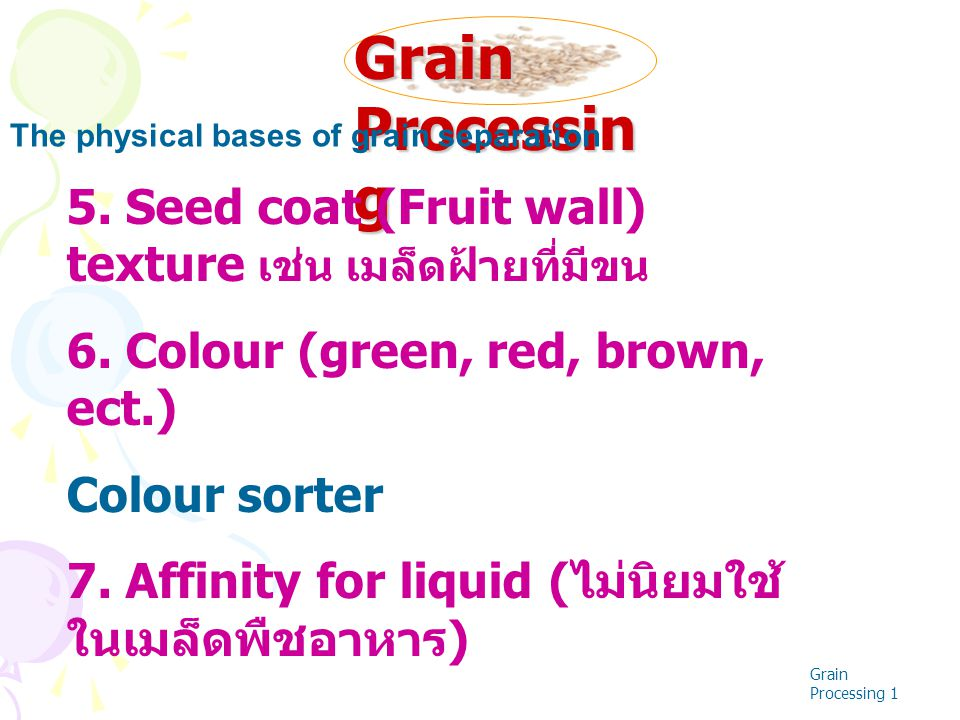 Grain Processing The physical bases of grain separation. 5. Seed coat (Fruit wall) texture เช่น เมล็ดฝ้ายที่มีขน.