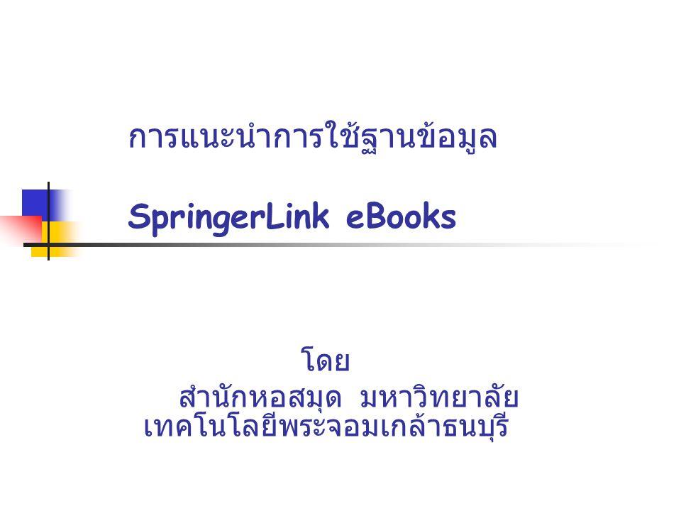 การแนะนำการใช้ฐานข้อมูล SpringerLink eBooks