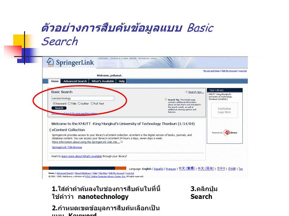 ตัวอย่างการสืบค้นข้อมูลแบบ Basic Search
