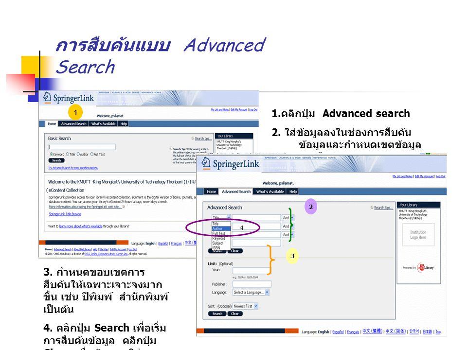 การสืบค้นแบบ Advanced Search