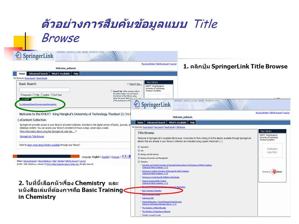ตัวอย่างการสืบค้นข้อมูลแบบ Title Browse