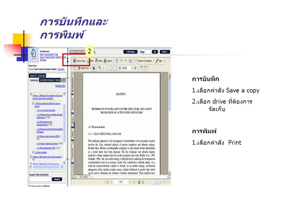 การบันทึกและการพิมพ์