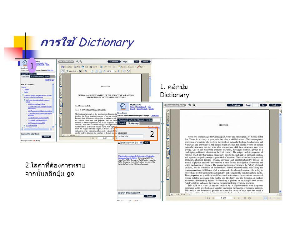 การใช้ Dictionary 1 2 1. คลิกปุ่ม Dictionary