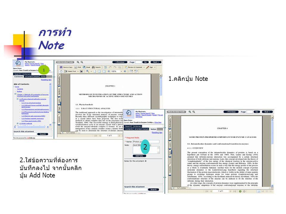 การทำ Note 2 1.คลิกปุ่ม Note