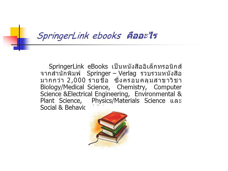 SpringerLink ebooks คืออะไร