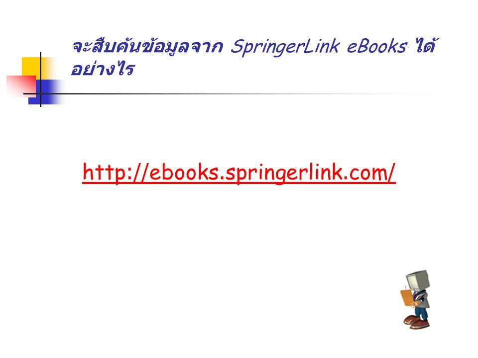 จะสืบค้นข้อมูลจาก SpringerLink eBooks ได้อย่างไร