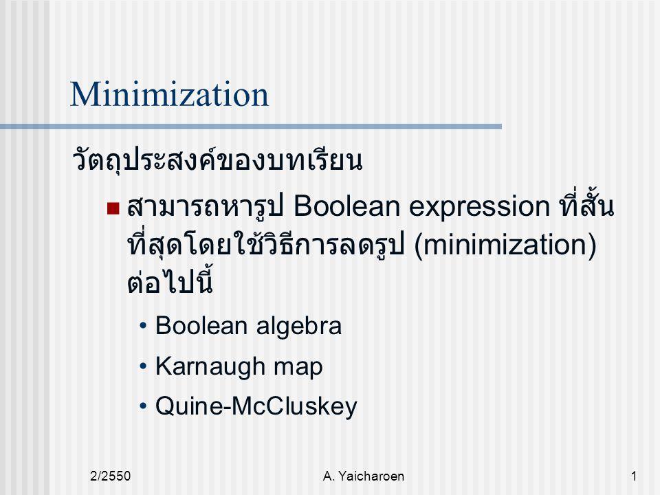 Minimization วัตถุประสงค์ของบทเรียน