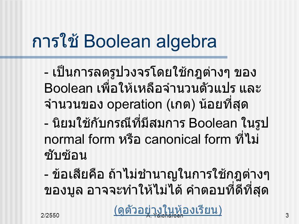 การใช้ Boolean algebra