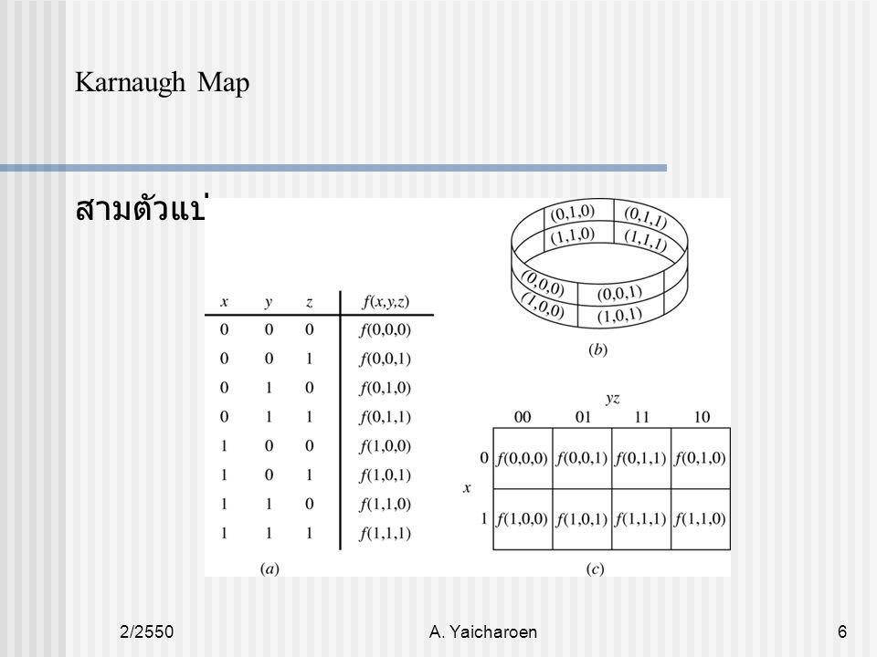 Karnaugh Map สามตัวแปร 2/2550 A. Yaicharoen