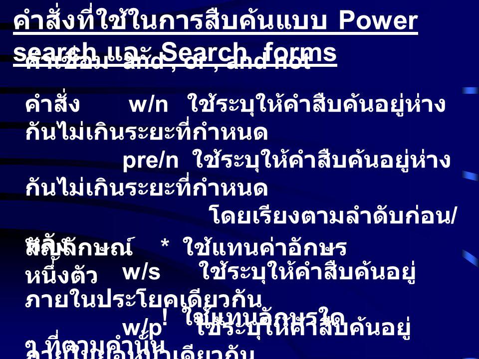 คำสั่งที่ใช้ในการสืบค้นแบบ Power search และ Search forms