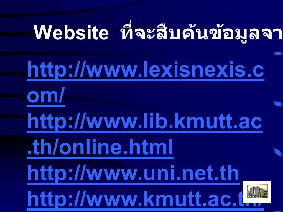 http://www.lexisnexis.com/ http://www.lib.kmutt.ac.th/online.html