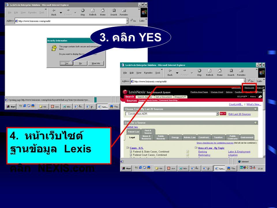 3. คลิก YES 4. หน้าเว็บไซต์ฐานข้อมูล Lexis คลิก NEXIS.com