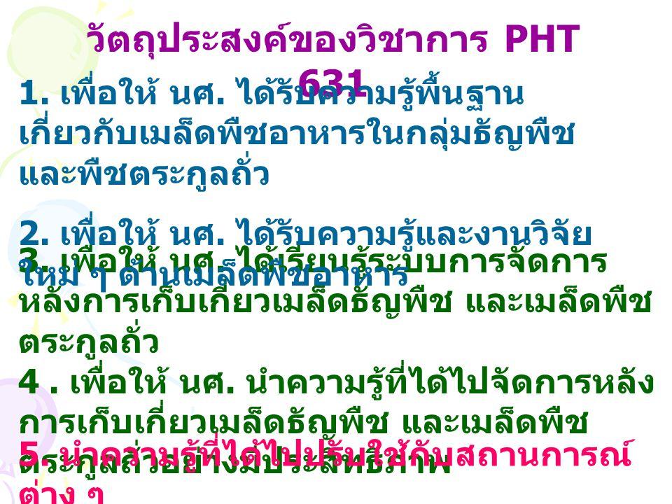 วัตถุประสงค์ของวิชาการ PHT 631