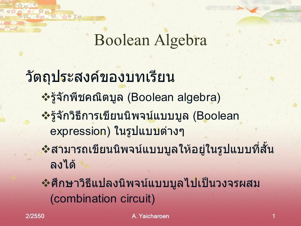Boolean Algebra วัตถุประสงค์ของบทเรียน