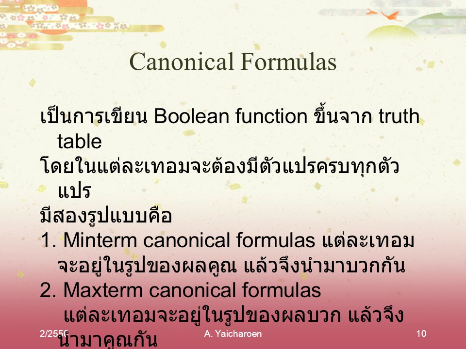 Canonical Formulas เป็นการเขียน Boolean function ขึ้นจาก truth table
