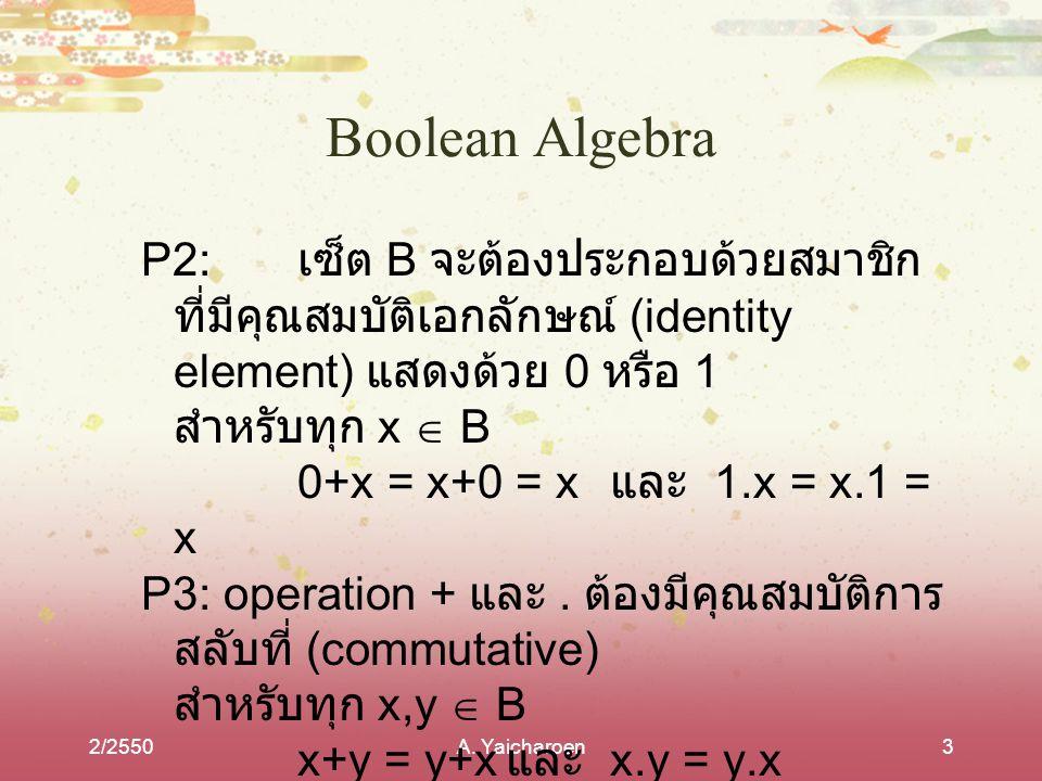 Boolean Algebra P2: เซ็ต B จะต้องประกอบด้วยสมาชิกที่มีคุณสมบัติเอกลักษณ์ (identity element) แสดงด้วย 0 หรือ 1.