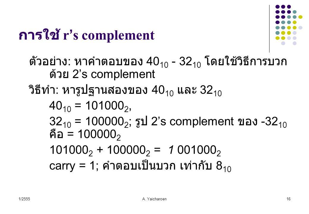 การใช้ r's complement ตัวอย่าง: หาคำตอบของ 4010 - 3210 โดยใช้วิธีการบวกด้วย 2's complement. วิธีทำ: หารูปฐานสองของ 4010 และ 3210.