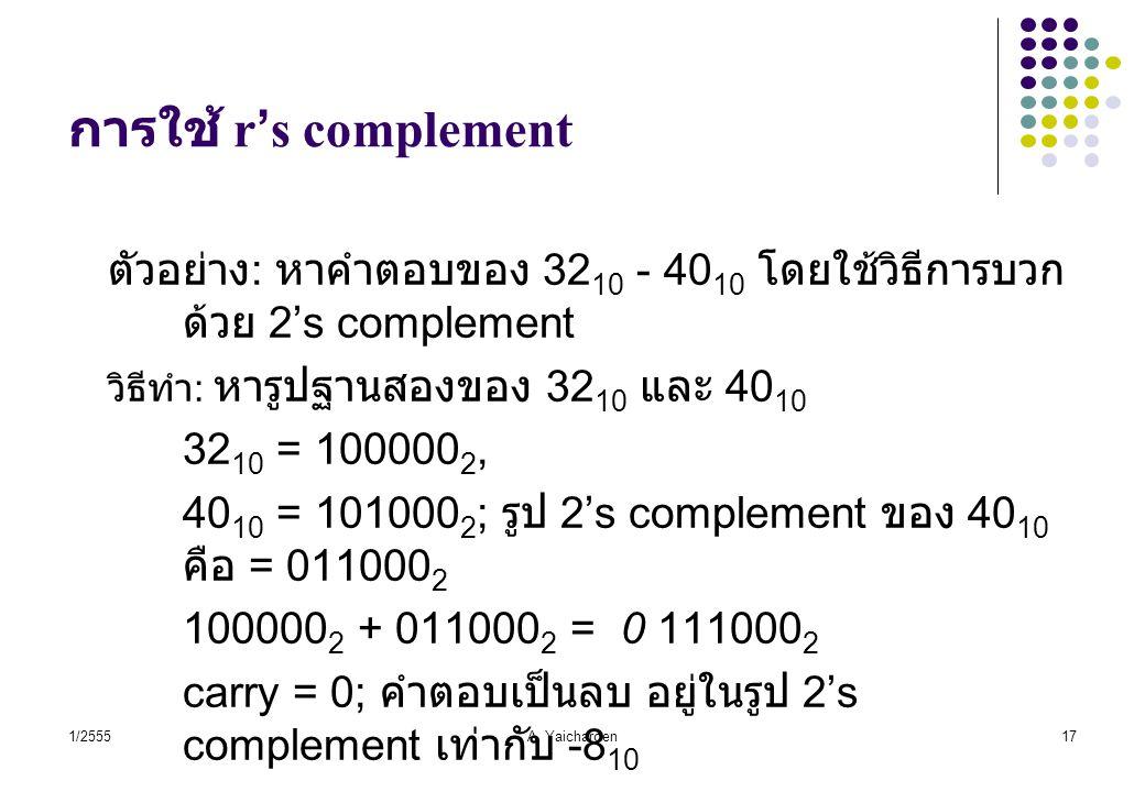การใช้ r's complement ตัวอย่าง: หาคำตอบของ 3210 - 4010 โดยใช้วิธีการบวกด้วย 2's complement. วิธีทำ: หารูปฐานสองของ 3210 และ 4010.