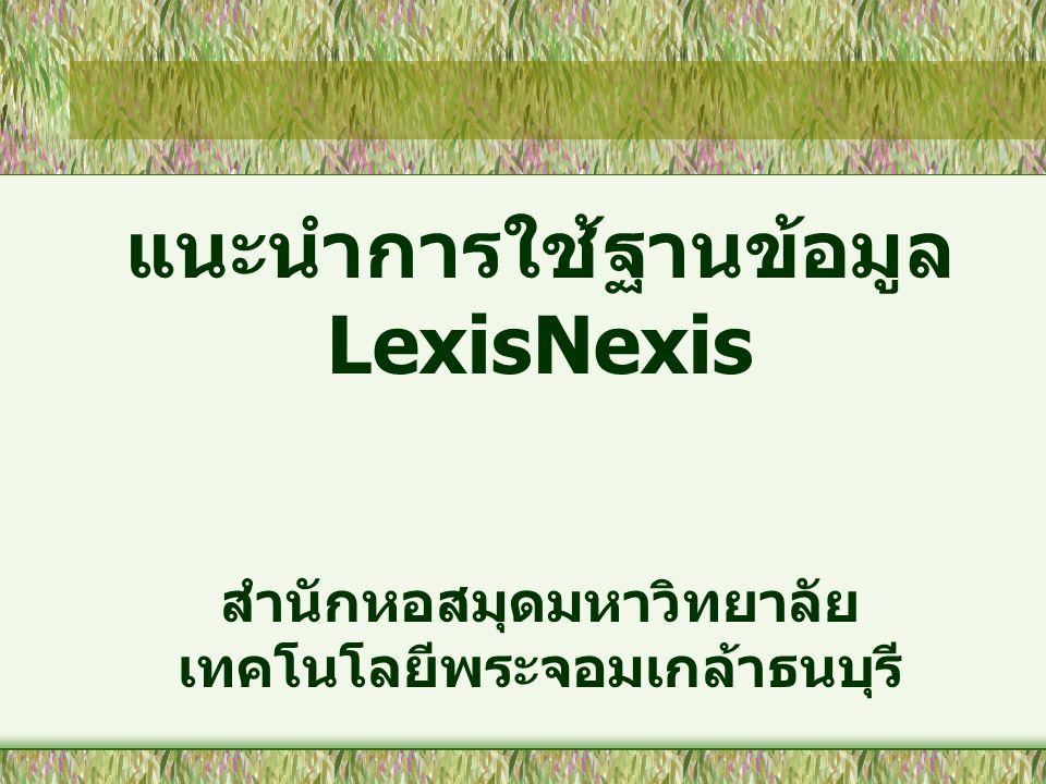 แนะนำการใช้ฐานข้อมูล LexisNexis
