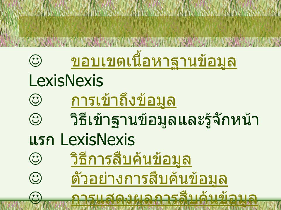  ขอบเขตเนื้อหาฐานข้อมูล LexisNexis