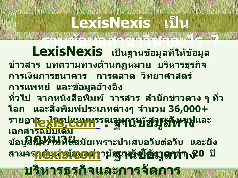 LexisNexis เป็นฐานข้อมูลสาขาวิชาอะไร