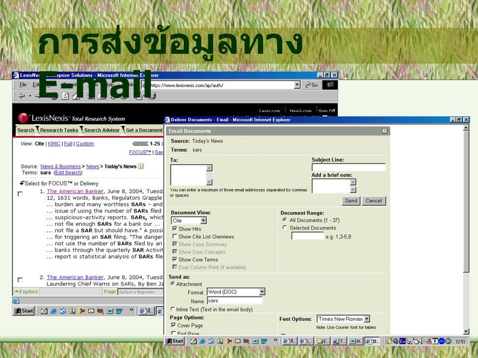 การส่งข้อมูลทาง E-mail