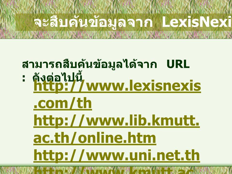 จะสืบค้นข้อมูลจาก LexisNexis ได้อย่างไร