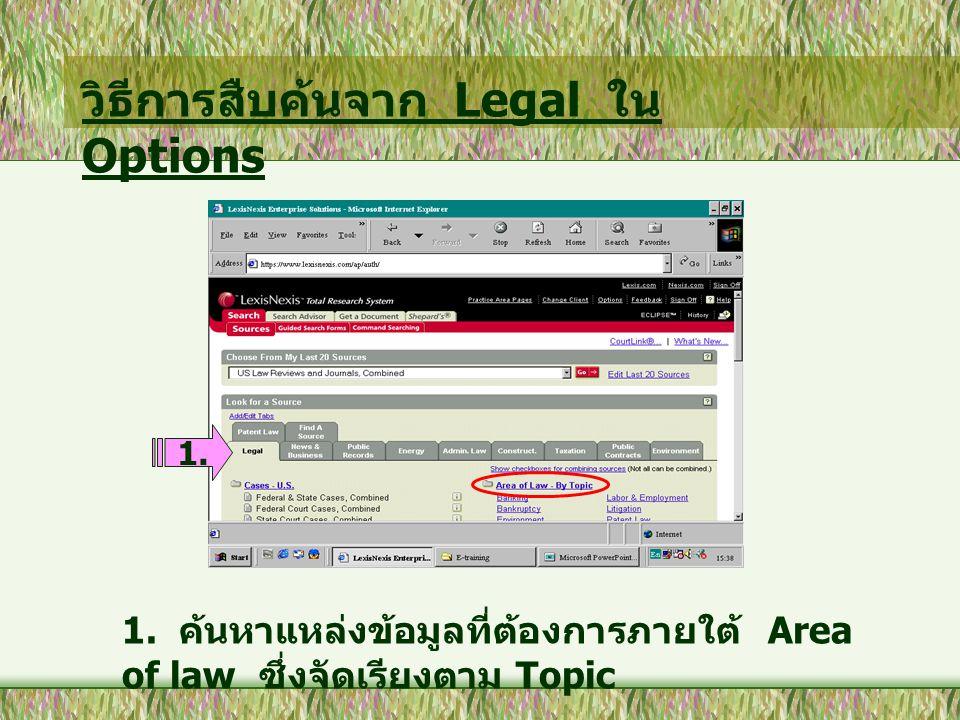 วิธีการสืบค้นจาก Legal ใน Options