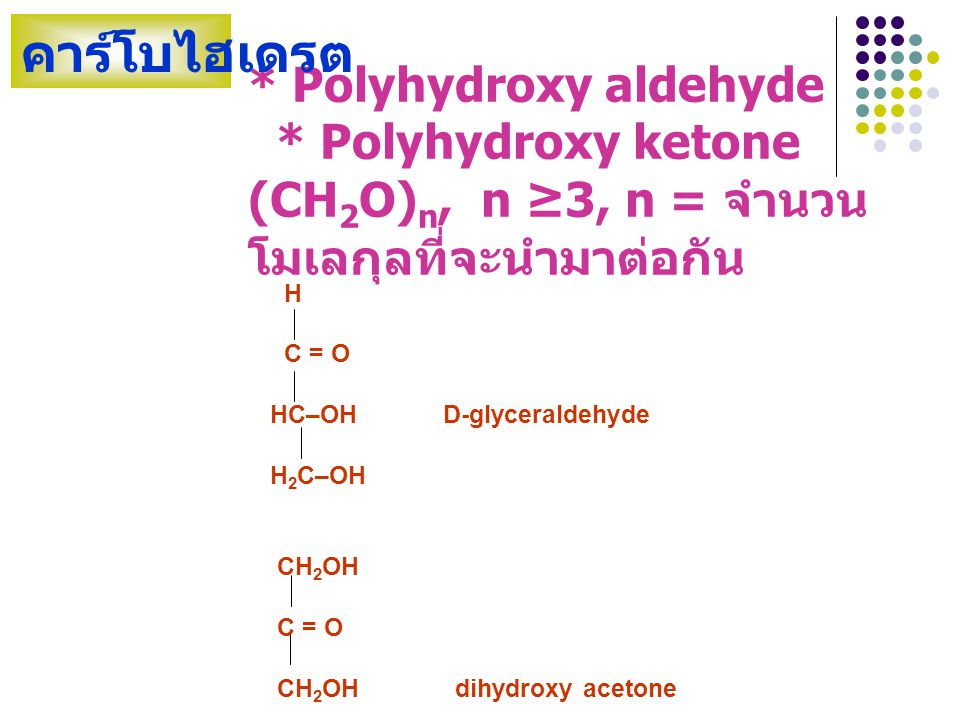 คาร์โบไฮเดรต * Polyhydroxy aldehyde * Polyhydroxy ketone