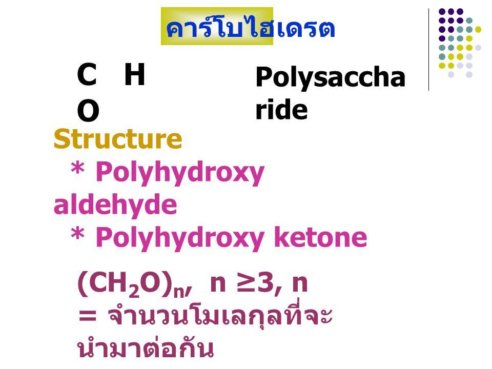 C H O คาร์โบไฮเดรต Polysaccharide Structure * Polyhydroxy aldehyde