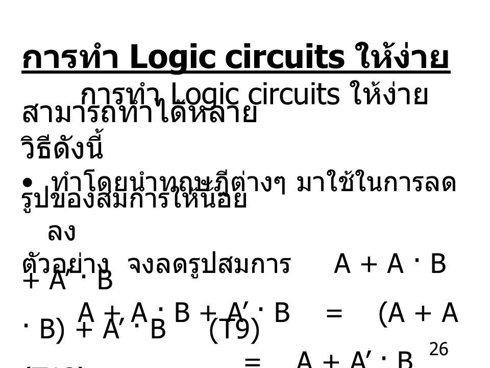 การทำ Logic circuits ให้ง่าย