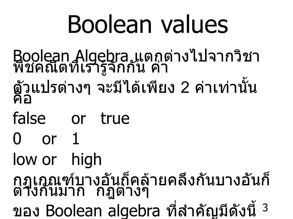 Boolean values Boolean Algebra แตกต่างไปจากวิชาพีชคณิตที่เรารู้จักกัน ค่า. ตัวแปรต่างๆ จะมีได้เพียง 2 ค่าเท่านั้น คือ.