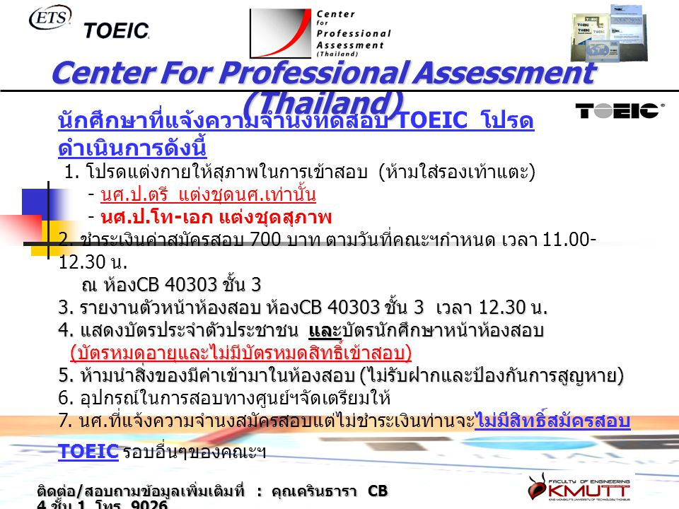 Center For Professional Assessment (Thailand)