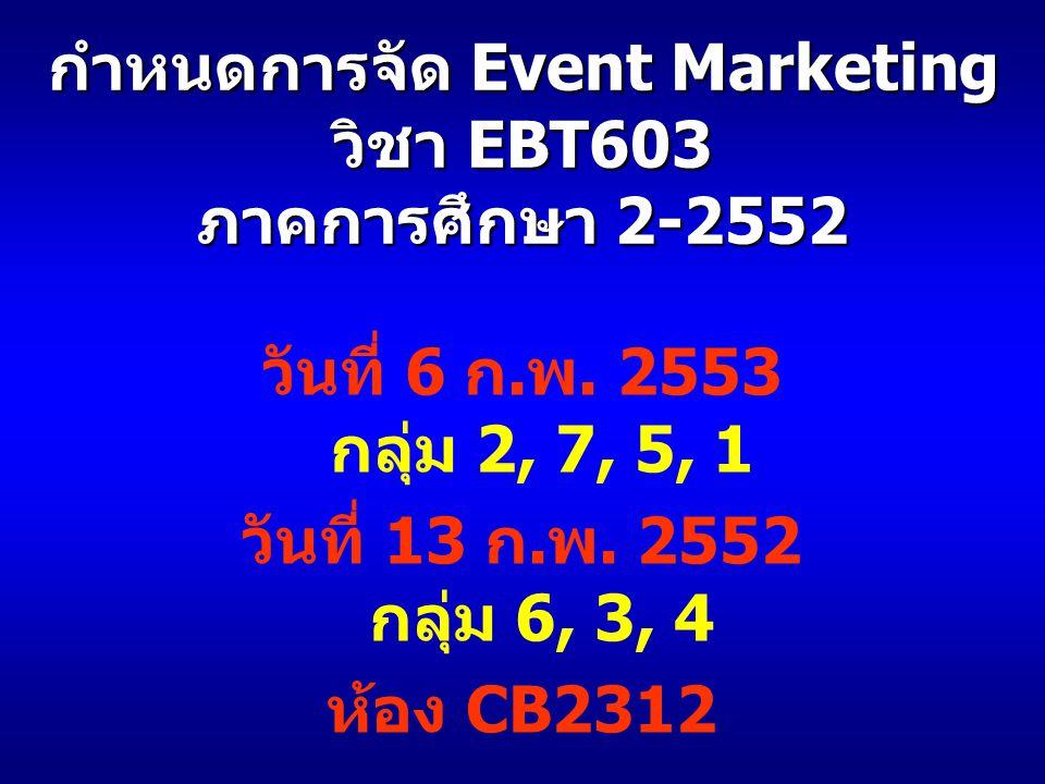 กำหนดการจัด Event Marketing วิชา EBT603 ภาคการศึกษา 2-2552