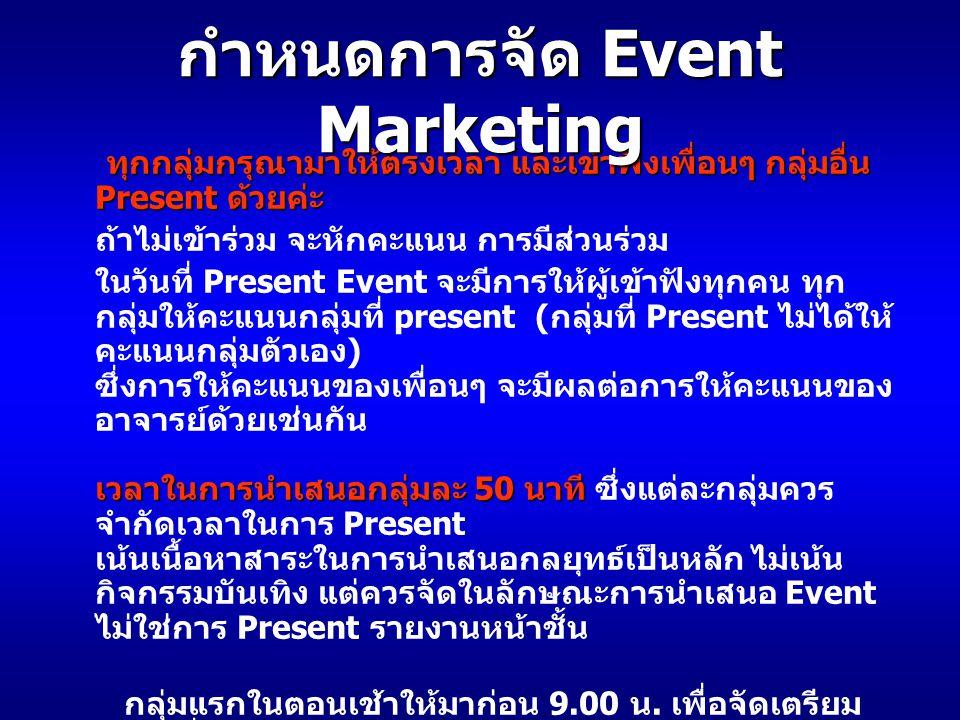 กำหนดการจัด Event Marketing
