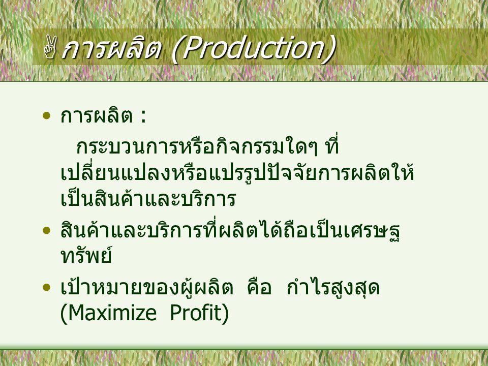 การผลิต (Production) การผลิต :