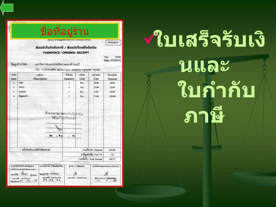 ใบเสร็จรับเงินและ ใบกำกับภาษี