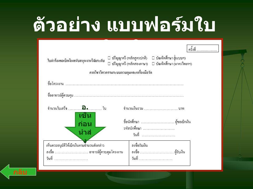 ตัวอย่าง แบบฟอร์มใบเบิกเงิน