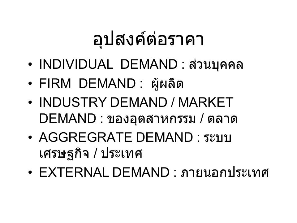 อุปสงค์ต่อราคา INDIVIDUAL DEMAND : ส่วนบุคคล FIRM DEMAND : ผู้ผลิต