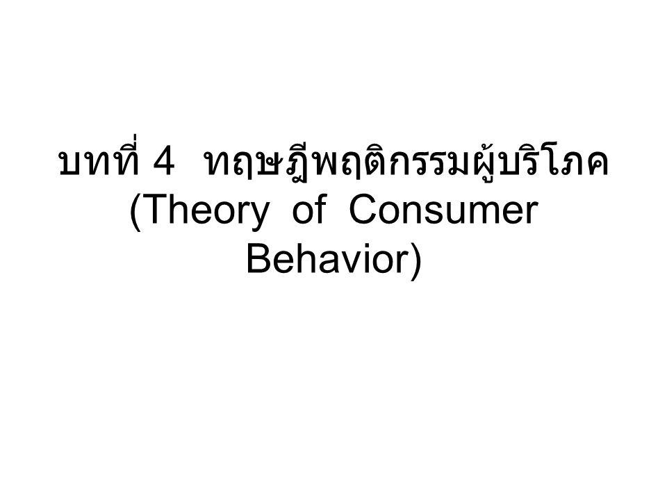 บทที่ 4 ทฤษฎีพฤติกรรมผู้บริโภค (Theory of Consumer Behavior)