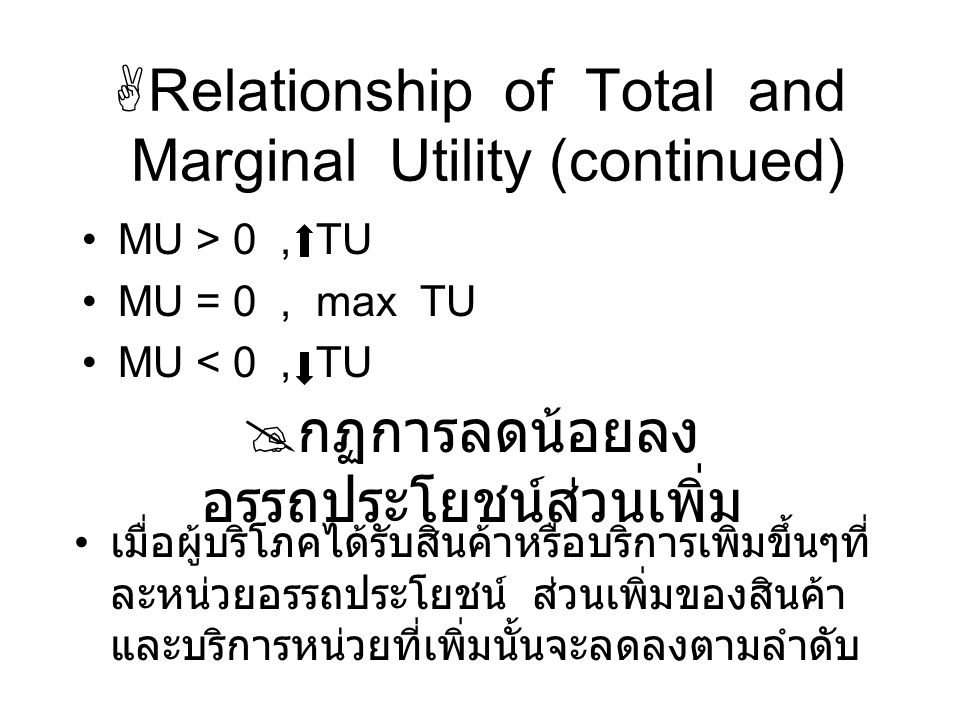Relationship of Total and Marginal Utility (continued)