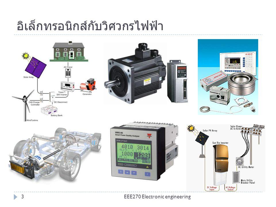 อิเล็กทรอนิกส์กับวิศวกรไฟฟ้า