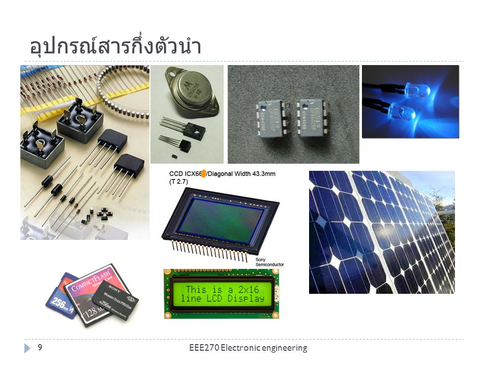 EEE270 Electronic engineering