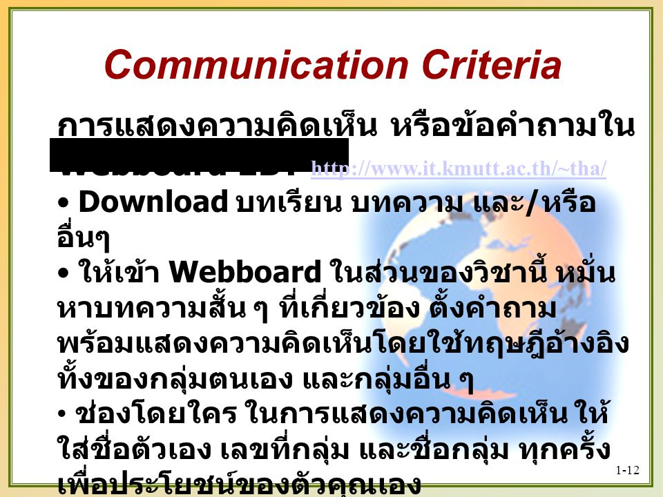 Communication Criteria