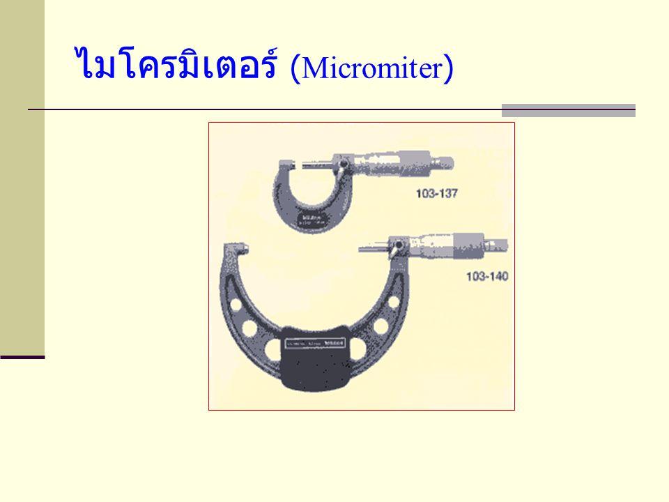 ไมโครมิเตอร์ (Micromiter)