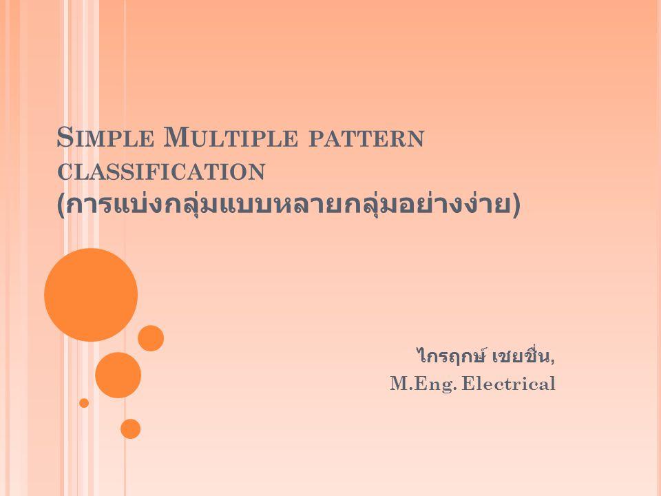 ไกรฤกษ์ เชยชื่น, M.Eng. Electrical
