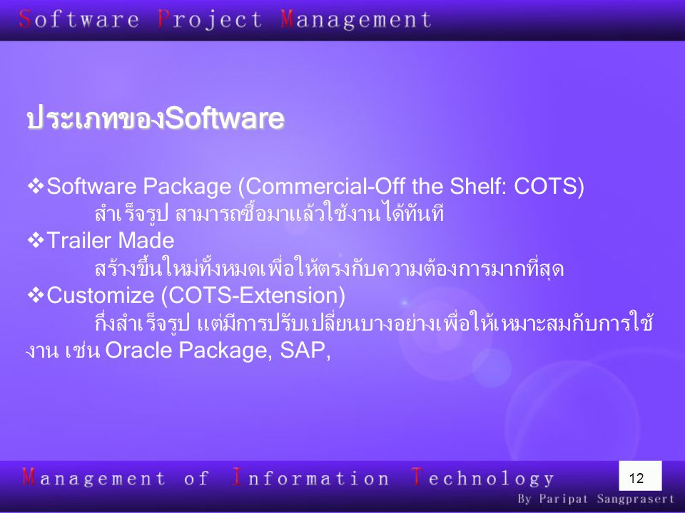 ประเภทของSoftware Software Package (Commercial-Off the Shelf: COTS)